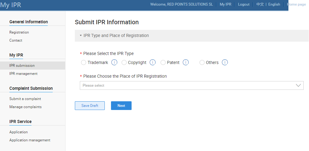 Alibaba's Submit IPR page