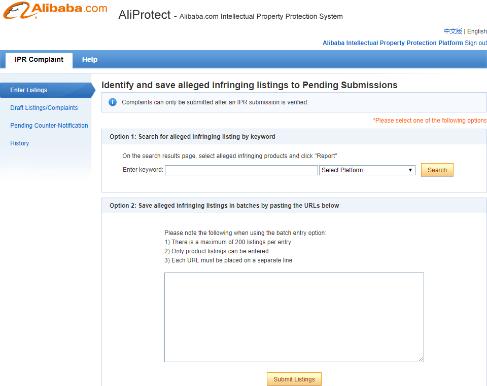 Alibaba's submit complaint page